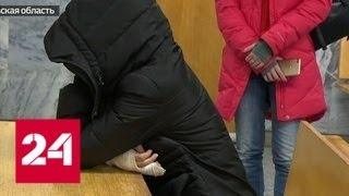 Непристойные игры довели подмосковную парочку до суда - Россия 24