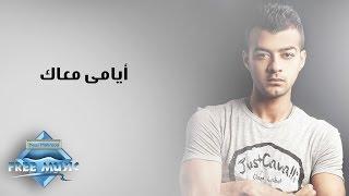 Haitham Shaker - Ayamy Ma3ak | هيثم شاكر - أيامى معاك