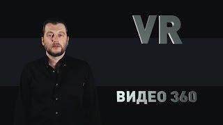 Как работать с видео 360 градусов в монтажной программе Adobe Premiere