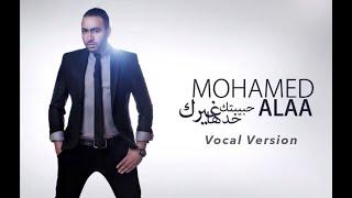 اغاني حصرية محمد علاء- حبيبتك خدها غيرك / بدون موسيقي Vocal Version تحميل MP3