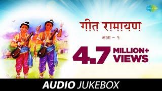 Geet Ramayana (Vol. 1)   Popular Marathi Songs   Audio Jukebox