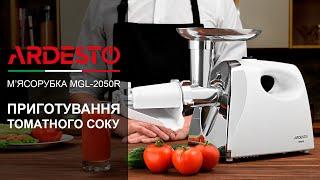 Приготування томатного соку у м'ясорубці Ardesto MGL-2050R