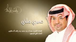 تحميل اغاني راشد الماجد - صبري ملني (النسخة الأصلية)   2004 MP3