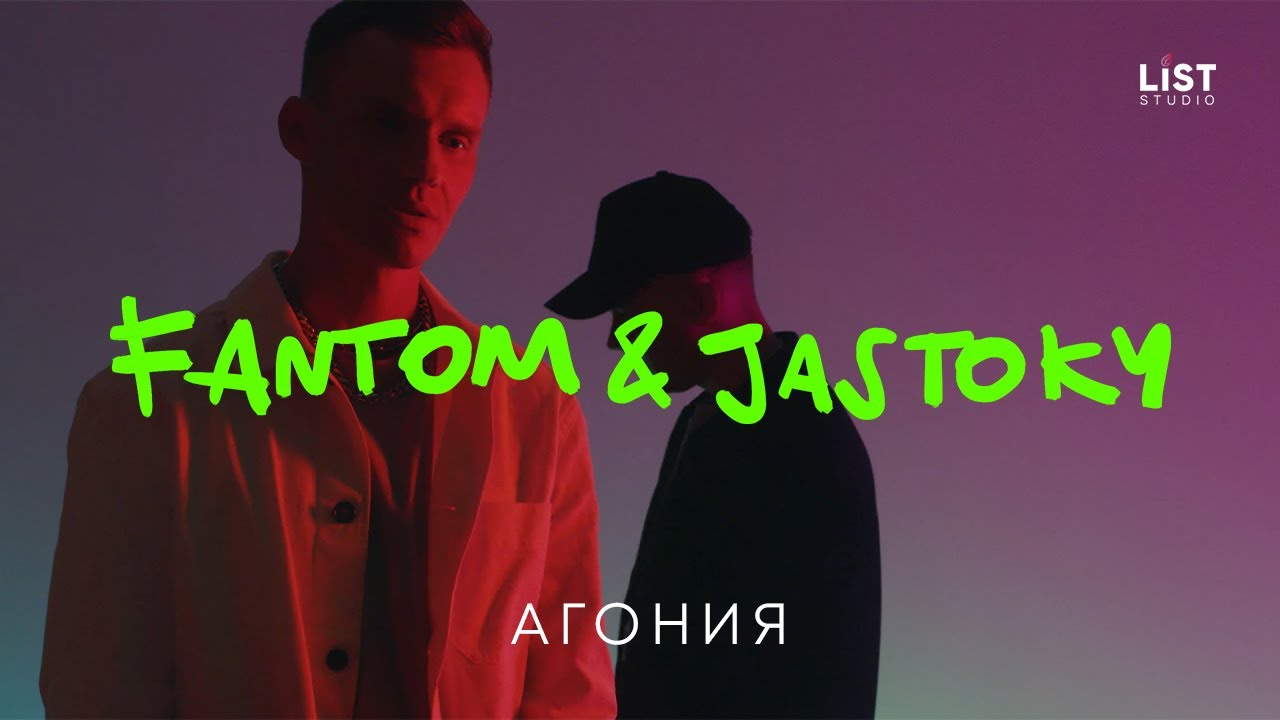 Fantom&Jastoky — Агония