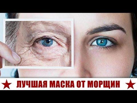 Для молодой кожи лица от морщин
