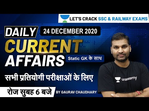 24 December 2020 Current Affairs | Daily Current Affairs for All Exams | Gaurav Chaudhary