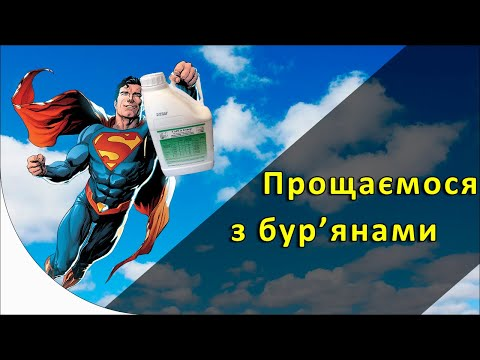 Гербицид на рапс, подсолнечник и сою - Тарга Супер