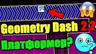 НОВЫЙ РЕЖИМ В GEOMETRY DASH 2.2?