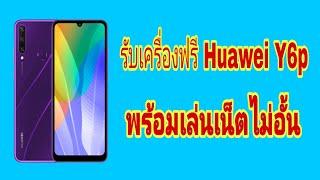 รับฟรี Huawei y6p สเปคดี Rom 64 Ram 4 พร้อมเล่นเน็ตไม่อั้น อยู่บ้านก็รับฟรีได้