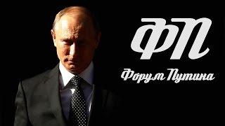 Сильная Россия! Сильные люди! ФП