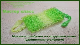 Как вязать мочалку удлиненным столбиком без накида крючком(столбик на воздушной петле)