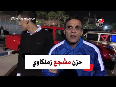 مشجع زملكاوي كفيف كهربا وعبدالله جمعة وأوباما مظلومين.. وزعلت عقب الهتافات المسيئة