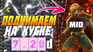 DOTA 2| HUSKAR ГАЙД (МИД) ПОБЕДЫ ЗА 17 МИНУТ patch 7.20d