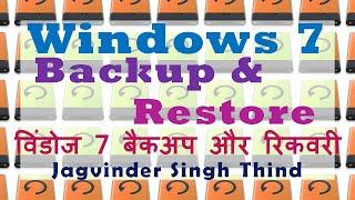 Windows 7 Backup and Restore - विंडोज 7 बैकअप