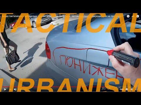 Тактический урбанизм: просветительские граффити - для любителей парковки на тротуарах! #civilarrest
