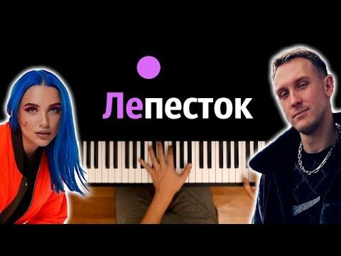 MIA BOYKA - Лепесток feat. T-Killah ● караоке | PIANO_KARAOKE ● ᴴᴰ + НОТЫ & MIDI