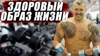 Проповедь:  Здоровый образ жизни / Владимир Мунтян