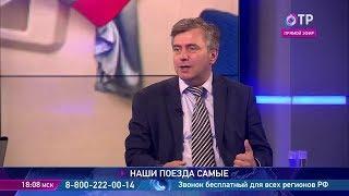 Кирилл Янков: Невозможно устанавливать неконкурентные цены на железнодорожные билеты