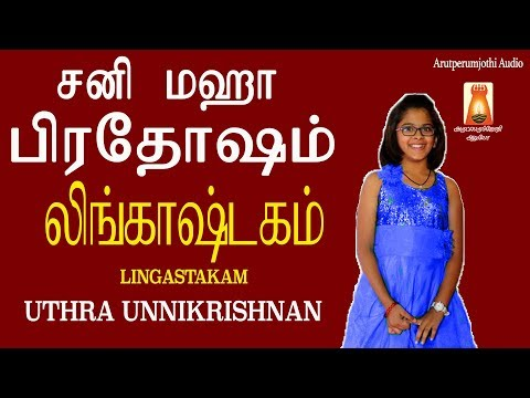 LINGASTAKAM   -   UTHRA UNNIKRISHNAN   PRADOSHAM SPECIAL