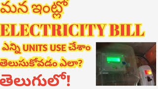 How to calculate electricity Bill units in telugu2020, electricitybill units calculation telugu 2020