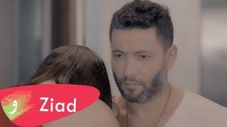 Ziad Bourji - Wen Baddak Trouh [Official Music Video] / زياد برجي - وين بدك تروح
