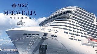 地中海傳奇號 MSC Meraviglia Ship Tour