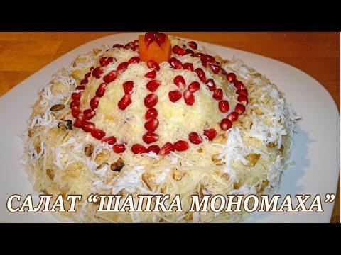 Салат Шапка Мономаха. Рецепт салата Шапка Мономаха