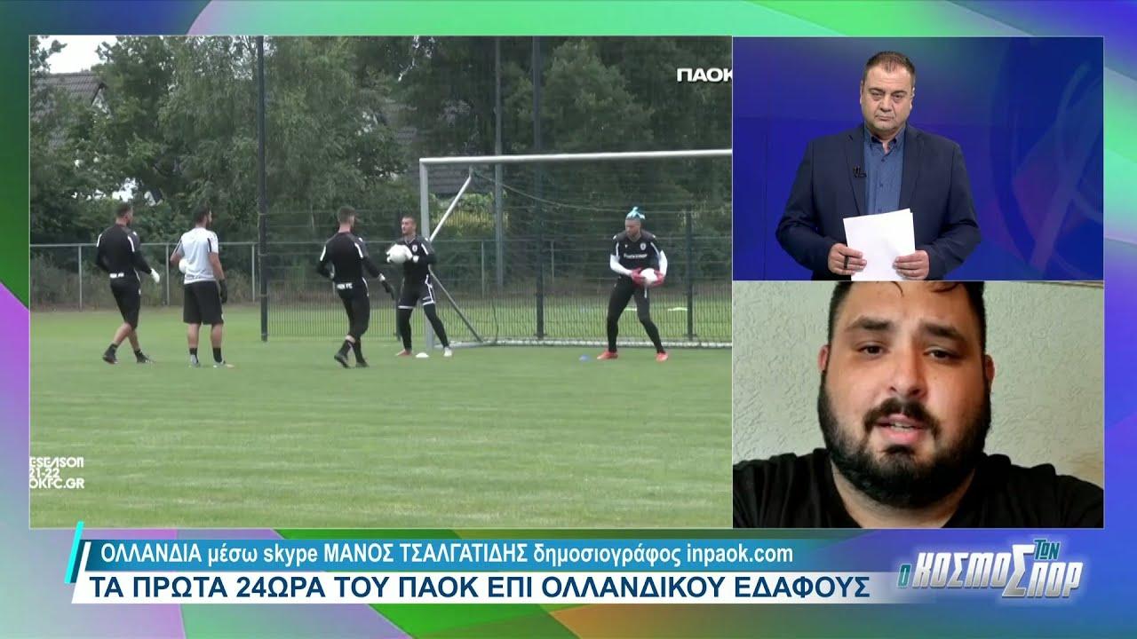 "O Μάνος Τσαλγατίδης στον ""Κόσμο των Σπορ""   13/07/2021   ΕΡΤ"