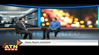 Young Nite - বিমান-বিদেশ-বাংলাদেশ - March 13, 2018
