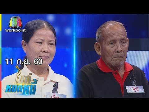 ไมค์หมดหนี้ | EP.217 | ลุงเต๋าเหนื่อยแต่สู้ขออุทิศชีวิตเพื่อดูแลภรรยา | 12 ก.ย. 60 FULL HD