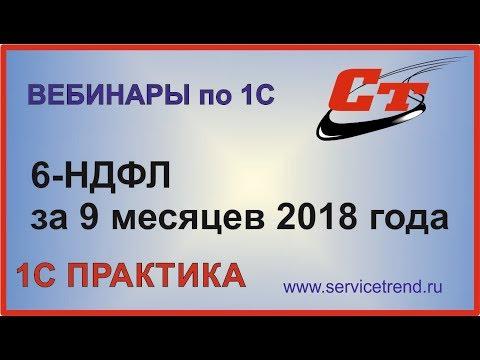 6 НДФЛ в 1С за 9 месяцев 2018 года