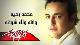Wallah Welak Shoaa - Mohamed Rahim والله ولك شوقة - محمد رحيم