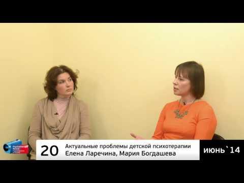 ♫ Актуальные проблемы детской психотерапии. Е.Ларечина, М.Богдашева (аудиоверсия)