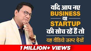 यदि आप नए Business या Startup की सोच रहें हैं तो यह वीडियो जरूर देखें | Dr. Ujjwal Patni - Download this Video in MP3, M4A, WEBM, MP4, 3GP