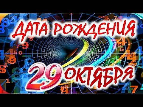 29 октября гороскоп на день