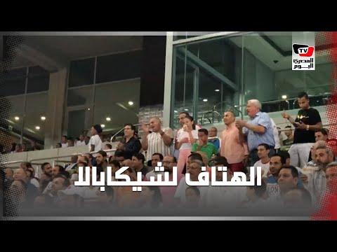 جماهير الزمالك تهتف لـ«شيكابالا» بعد صناعته معظم أهداف الأبيض في مباراتهم أمام ديكاداها