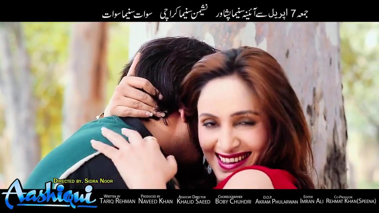Pashto New Song 2017 Film Aashiqui - Der Zorawar Dey Janan Song Teaser Nazia Iqbal Film Hits Song HD