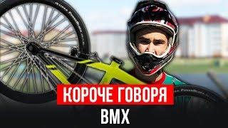 КОРОЧЕ ГОВОРЯ, BMX [От первого лица]