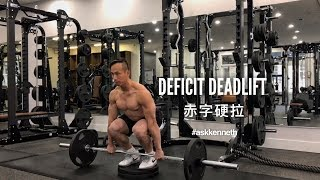 How To Perform Deficit Deadlift With Perfect Form