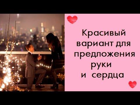 , title : 'Предложение любимой выйти замуж. Красивый вариант предложения руки и сердца'