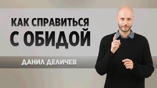 Как справиться с обидой - Данил Деличев
