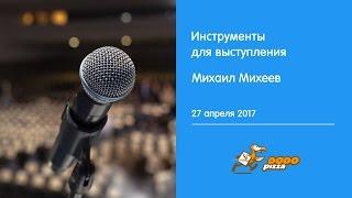 Инструменты для выступлений. Михаил Михеев. 27 апреля 2017