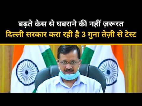 बढ़ते केस से घबराने की नहीं जरूरत दिल्ली सरकार करा रही है 3 गुना तेज़ी टेस्ट | Arvind Kejriwal