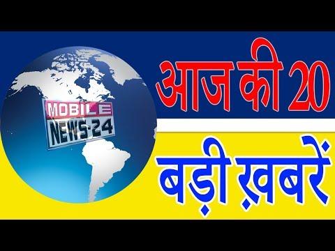 आज की बड़ी ख़बरें | Breaking news | News headlines | samachar | Non stop news | MobileNews | Speednews