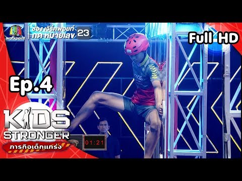 Kids Stronger ภารกิจเด็กแกร่ง (รายการเก่า) | 6 ต.ค. 61 Full HD