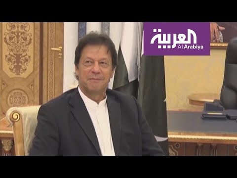 العرب اليوم - عمران خان يشكر القيادة السعودية على دعمها لباكستان