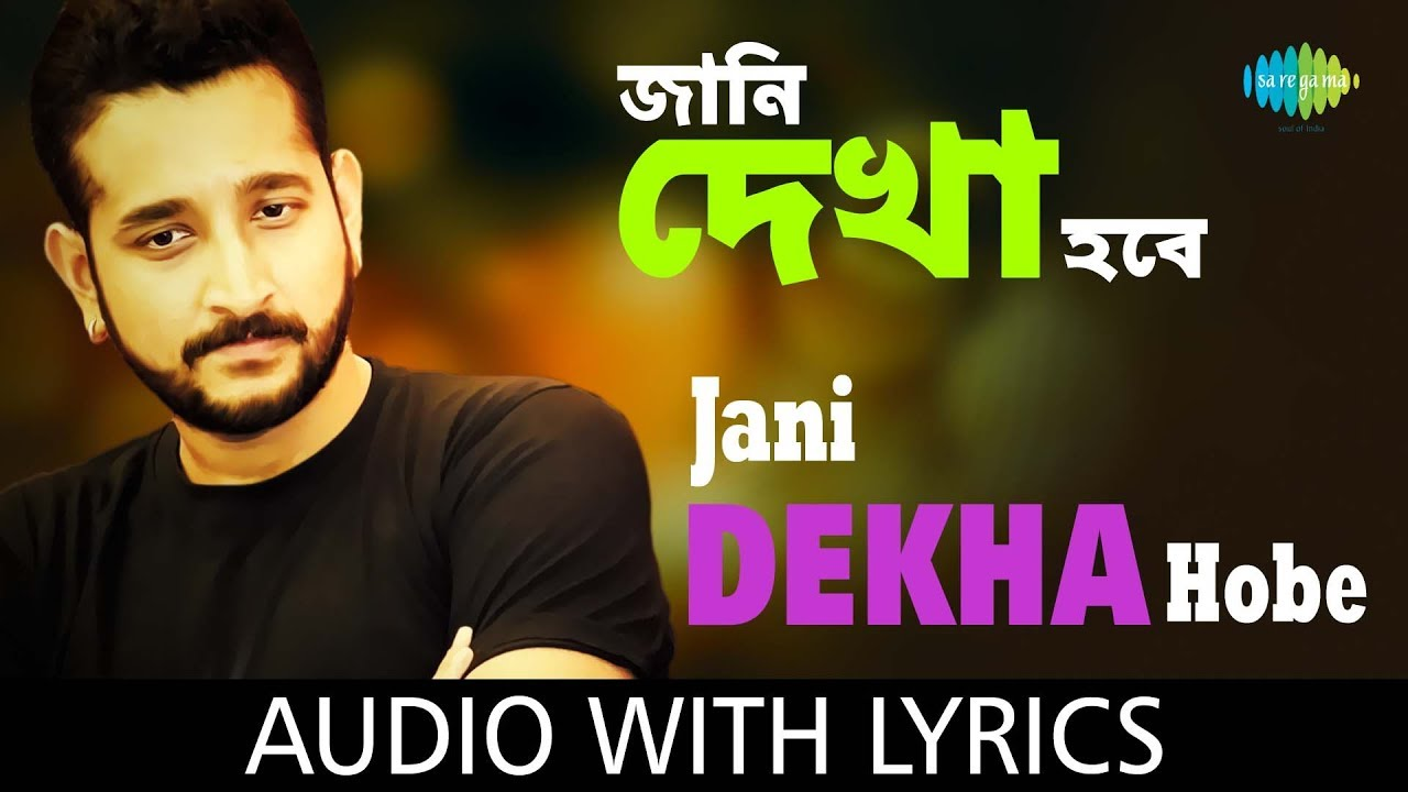 Jaani Dekha Hobe Lyrics