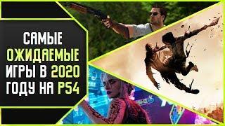10 САМЫХ ОЖИДАЕМЫХ ИГР В 2020 НА PS4