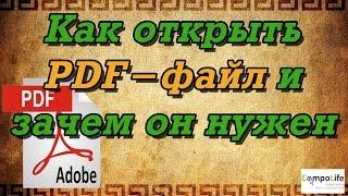Какой программой открыть PDF файл? Что такое формат PDF?
