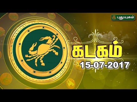 ராசி பலன் | கடகம் | 15/07/2017 | Puthuyugam TV